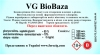 VG. BIOBAZA 0mg/ml.
