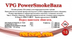 VPG. Power Smoke БАЗА - 18 мг/мл