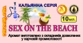 """ КАЛЬЯННИЙ SEX ON THE BEACH"""